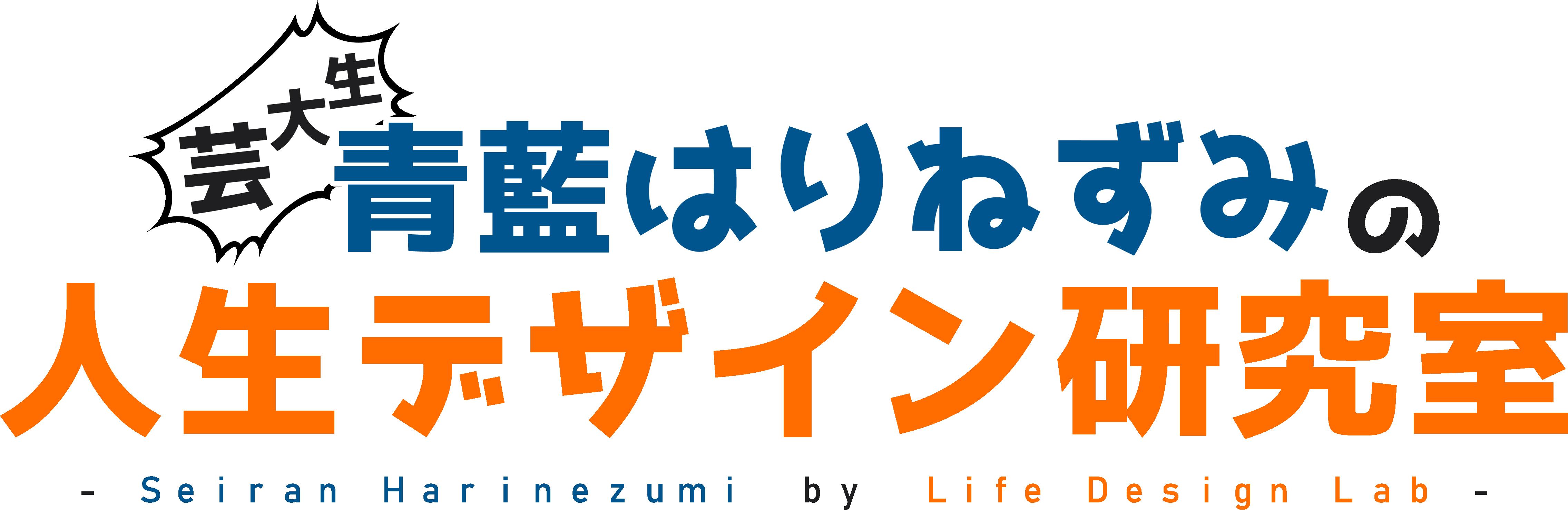 【芸大生】青藍はりねずみの人生デザイン研究室